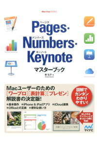 Pages・Numbers・Keynoteマスターブック[東弘子]
