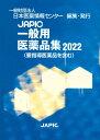 JAPIC 一般用医薬品集 2022 [ 一般財団法人日本医薬情報センター ]