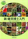新・雑草博士入門 (全農教観察と発見シリーズ) [ 岩瀬徹 ]