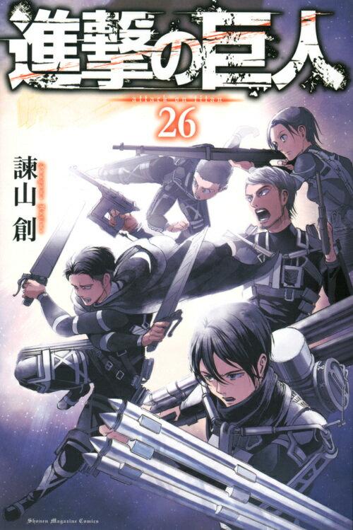 進撃の巨人(26) (講談社コミックス) [ 諫山 創 ]