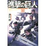 進撃の巨人(26) (少年マガジンKC)