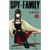 SPY×FAMILY(3) (ジャンプコミックス PLUS)