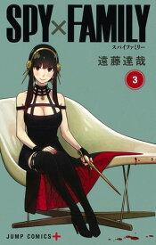 SPY×FAMILY 3 (ジャンプコミックス) [ 遠藤 達哉 ]