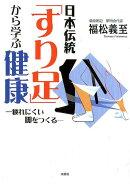 日本伝統「すり足」から学ぶ健康