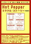 Hot pepperミラクル・ストーリー