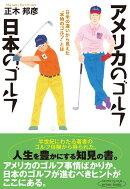 アメリカのゴルフ 日本のゴルフ
