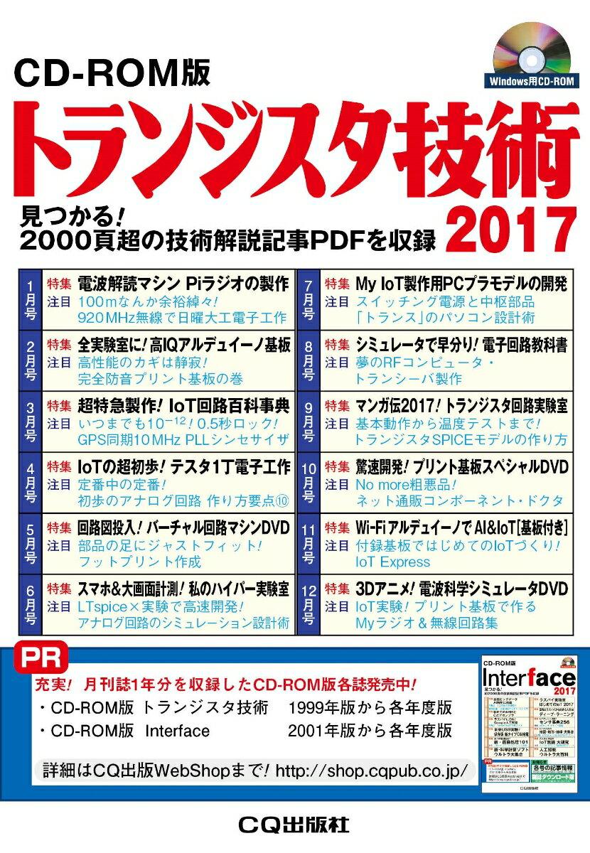 CD-ROM版 トランジスタ技術2017 [ トランジスタ技術編集部 ]