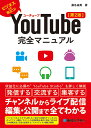 YouTube完全マニュアル[第2版] [ 桑名由美 ]