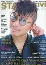 STAGE navi(vol.26) 安田章大 古田新太 King & Prince 松崎祐介 林 (NIKKO MOOK TV naviプラス)