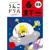 日本一楽しい学習ドリルうんこドリル漢字問題集編小学6年生 (うんこドリルシリーズ)