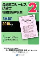 2級金融窓口サービス技能士(学科)精選問題解説集(2018年版)