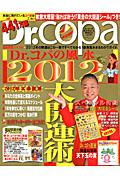 Dr.コパの風水2012大開運術