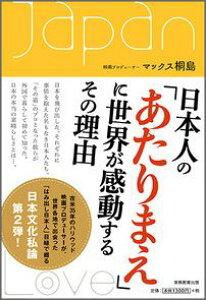 日本人の「あたりまえ」に世界が感動するその理由 [ マックス桐島 ]