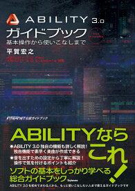 ABILITY 3.0ガイドブック 基本操作から使いこなしまで [ 平賀 宏之 ]
