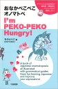 おなかぺこぺこオノマトペ I'm PEKO-PEKO Hungry! [ きの とりこ ]