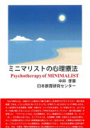 ミニマリストの心理療法
