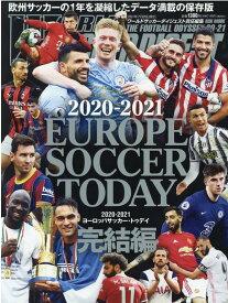 EUROPE SOCCER TODAY完結編(2020-2021) (NSK MOOK ワールドサッカーダイジェスト責任編集)