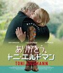 ありがとう、トニ・エルドマン【Blu-ray】
