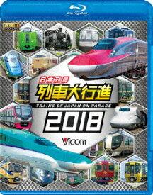 日本列島列車大行進2018【Blu-ray】 [ (鉄道) ]