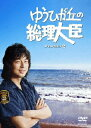 ゆうひが丘の総理大臣 DVD-BOX 2[5枚組] [ 中村雅俊 ]