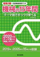 機械の15年間 2020年版