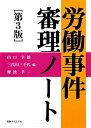 労働事件審理ノート第3版 [ 山口幸雄 ]