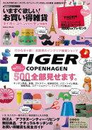 【バーゲン本】いますぐ欲しい!お買い得雑貨タイガーコペンハーゲン特集号500全部見せます。