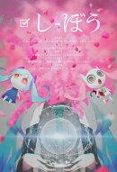 しぼう (初回限定盤 CD+DVD)