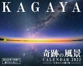 【楽天ブックス限定特典】KAGAYA奇跡の風景CALENDAR天空からの贈り物(2022)(特典データ KAGAYA氏撮影「PC壁紙・バーチャル背景に使える奇跡の風景画像」) ([カレンダー])