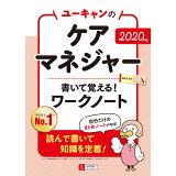 ユーキャンのケアマネジャー書いて覚える!ワークノート(2020年版)