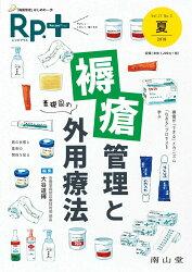 レシピプラス Vol.17 No.3 褥瘡管理と外用療法