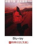 【先着特典】「渡良瀬橋」完全版(非売品告知ポスター復刻版付き)【Blu-ray】