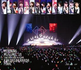 モーニング娘。'19 コンサートツアー秋 〜KOKORO&KARADA〜ファイナル【Blu-ray】 [ モーニング娘。'19 ]
