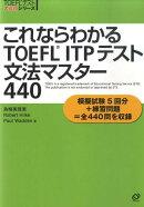 これならわかるTOEFL ITPテスト文法マスター440