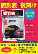 時刻表完全復刻版 1988年3月号