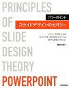 パワーポイントスライドデザインのセオリー セオリーを押さえればわかりやすく魅力的なスライドは [ 藤田尚俊 ]