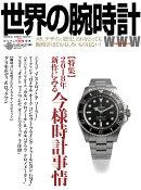 世界の腕時計No.137