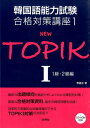 NEW TOPIK(1(1級・2級編)) 韓国語能力試験合格対策講座1 [ 李昌圭 ]