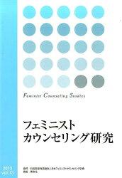 フェミニストカウンセリング研究(vol.13)