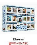 【先着特典】STU48のセトビンゴ! Blu-ray BOX(オリジナル卓上カレンダー付き)【Blu-ray】