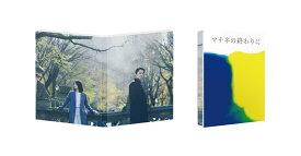 マチネの終わりに Blu-ray&DVDセット 豪華版 【Blu-ray】 [ 福山雅治 ]