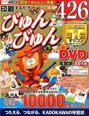 印刷するだけびゅんびゅん年賀状DVD(2016)