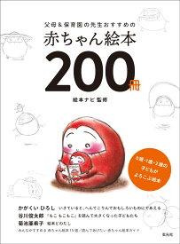 父母&保育園の先生おすすめの赤ちゃん絵本200冊 [ 絵本ナビ ]