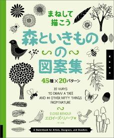 森といきものの図案集 45種×20パターン 45種×20パターン [ エロイーズリノーフ ]