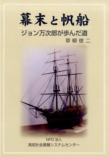 幕末と帆船 ジョン万次郎が歩んだ道 [ 草柳俊ニ ]