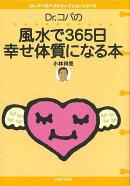 【バーゲン本】Dr.コパの風水で365日幸せ体質になる本