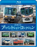 JR西日本 アーバントレイン・コレクション【Blu-ray】