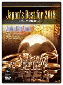 Japan's Best for 2019 中学校編 [ (教材) ]