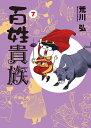 百姓貴族(7) (ウィングス・コミックス・デラックス) [ 荒川弘 ]