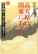 高天原は関東にあった
